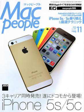 macpeople201311-1.jpg