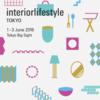interiorlifestyle 2016 出展