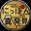 BS-JAPAN 「にっぽん 真発見」7月17日(日)21:00