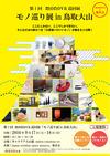 monova巡回展01「モノ巡り展 in 鳥取大山」開催のお知らせ