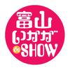 富山テレビ放送「富山いかが de SHOW」