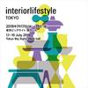 interiorlifestyle TOKYO 2019