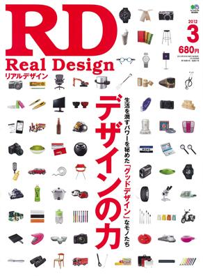 リアルデザイン201203 292px.jpg