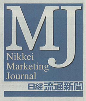 日経MJ.jpg