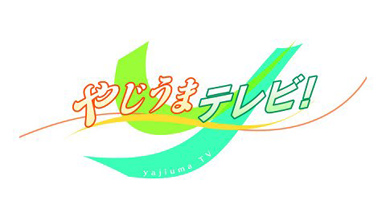 やじうまテレビ.jpg