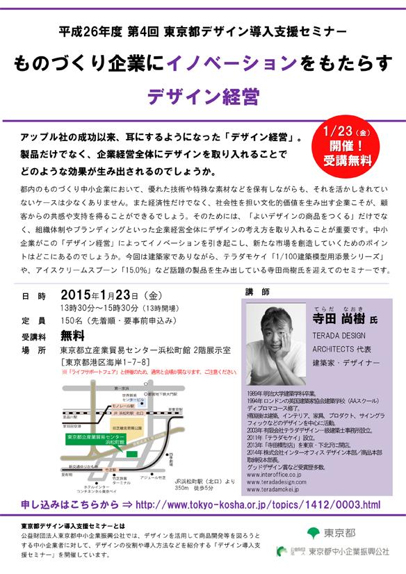 4_seminar_chirashi.jpg
