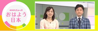 NHKニュース おはよう日本 2012...