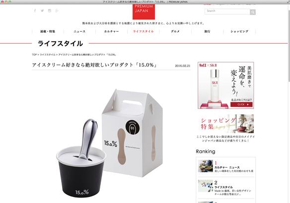 PREMIUM_JAPAN02_584px.jpg