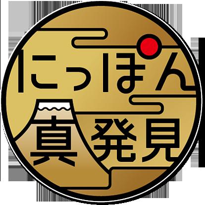 BS-JAPAN 「にっぽん 真発見」7...