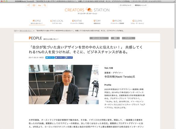 creators-station.jpg