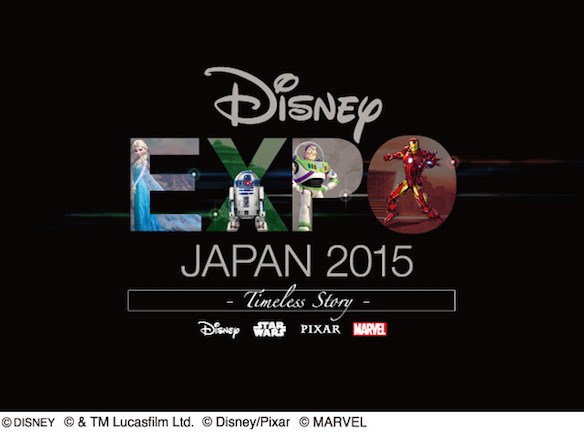 disney_expo2015.jpg