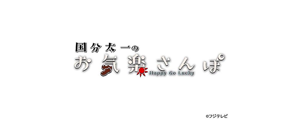 happy_go_lucky.jpg