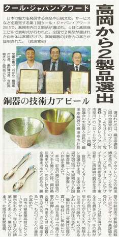 hokurikuchunichi_234.jpg