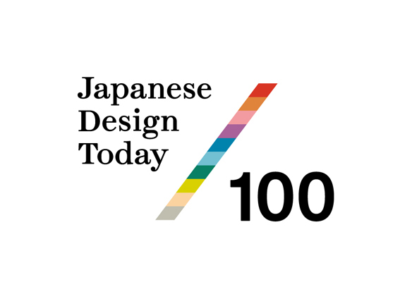japanesedesigntoday100_03.jpeg