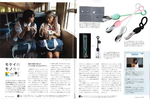 macpeople201310-2.jpg