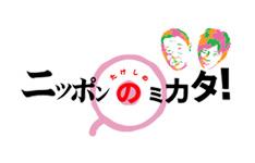 mikata.jpg