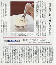 mono_234px.jpg