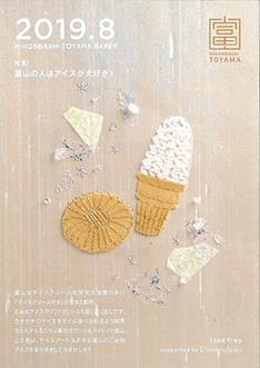 nihonbashi_toyama.jpg