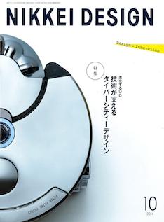 nikkei_design_04.jpg