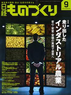 nikkei_monozukuri_04.jpeg