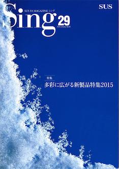 sing_01.jpg